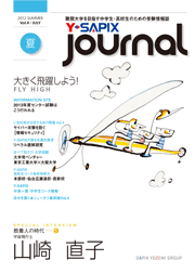 Y-SAPIX Journal 2012年夏号