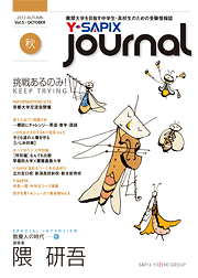 Y-SAPIX Journal 2012年秋号