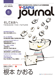 Y-SAPIX Journal 2013年冬号