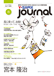 Y-SAPIX Journal 2013年春号