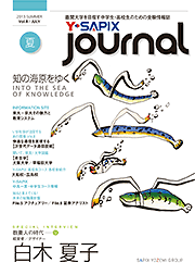 Y-SAPIX Journal 2013年夏号