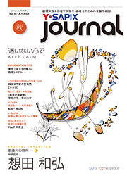 Y-SAPIX Journal 2013年秋号