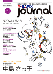 Y-SAPIX Journal 2014年冬号