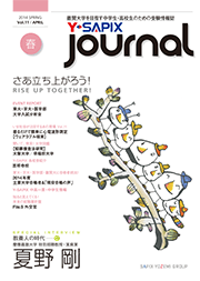 Y-SAPIX Journal 2014年春号
