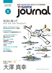 Y-SAPIX Journal 2014年夏号