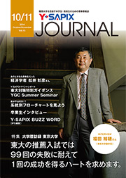 Y-SAPIX Journal 2014年10・11月号