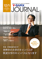 Y-SAPIX Journal 2014年12・1月号