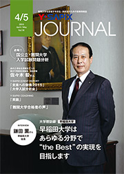 Y-SAPIX Journal 2015年4・5月号