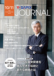 Y-SAPIX Journal 2015年10・11月号