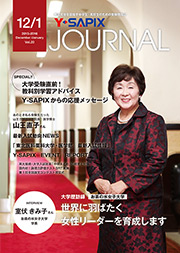 Y-SAPIX Journal 2015年12・1月号
