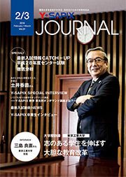 Y-SAPIX Journal 2016年2・3月号