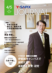Y-SAPIX Journal 2016年4・5月号