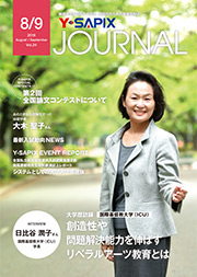 Y-SAPIX Journal 2016年8・9月号
