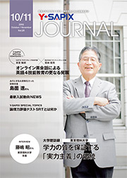 Y-SAPIX Journal 2016年10・11月号