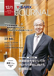 Y-SAPIX Journal 2016年12・1月号