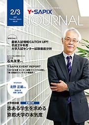 Y-SAPIX Journal 2017年2・3月号