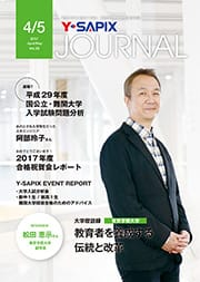 Y-SAPIX Journal 2017年4・5月号