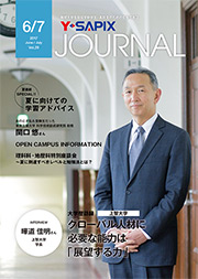 Y-SAPIX Journal 2017年6・7月号
