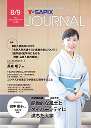 Y-SAPIX Journal 2017年8・9月号