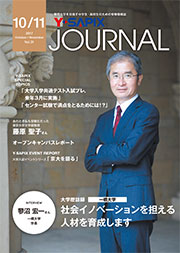 Y-SAPIX Journal 2017年10・11月号