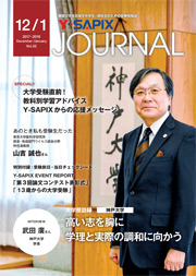 Y-SAPIX Journal 2017年12・1月号