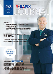 Y-SAPIX Journal 2018年2・3月号