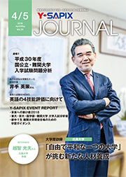 Y-SAPIX Journal 2018年4・5月号
