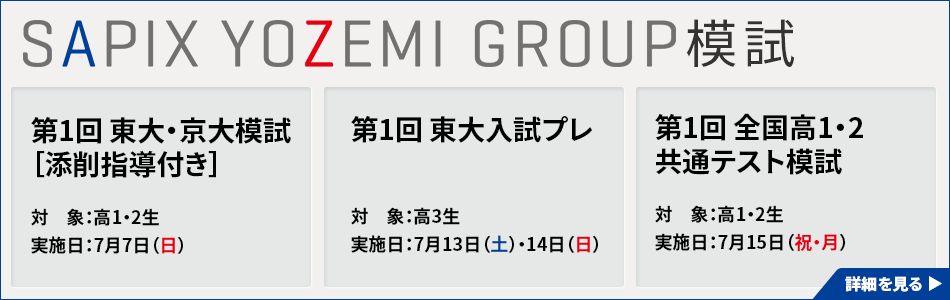 SAPIX YOZEMI GROUP模試